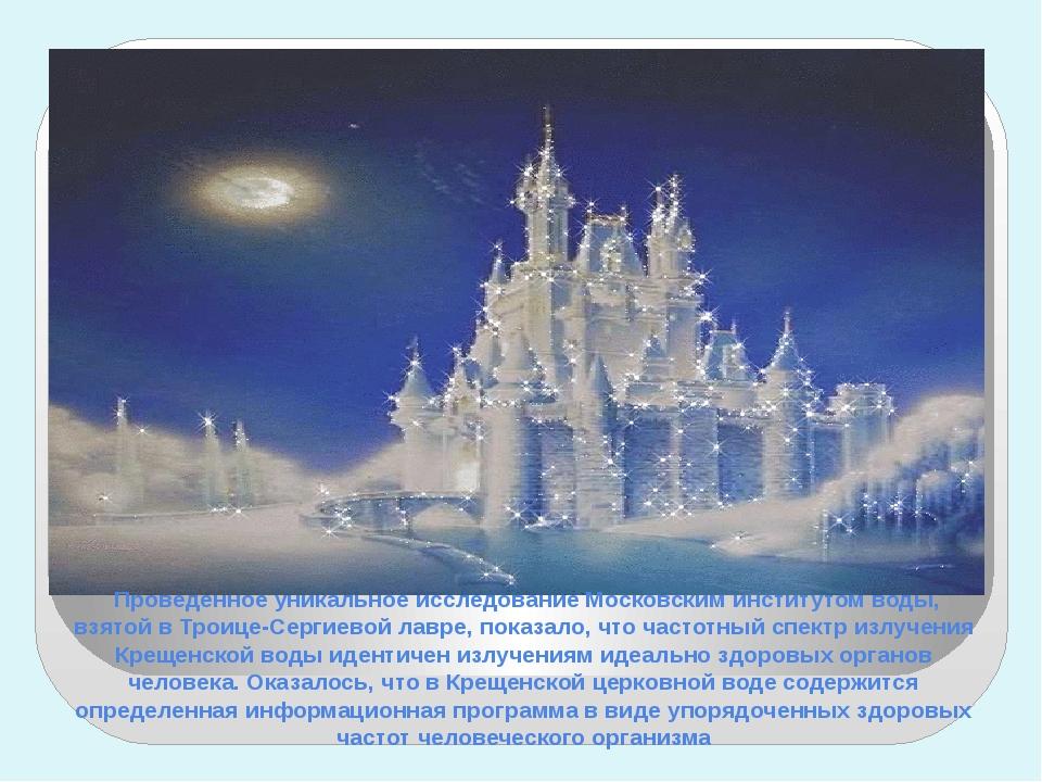 Проведенное уникальное исследование Московским институтом воды, взятой в Тро...