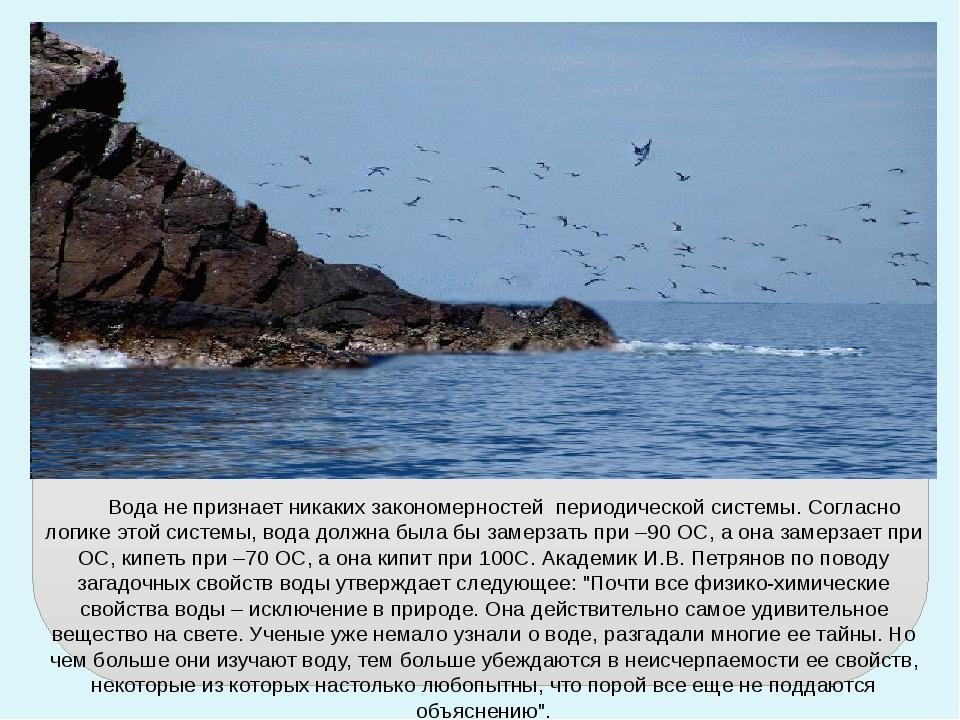 Вода не признает никаких закономерностей периодической системы. Согласно лог...