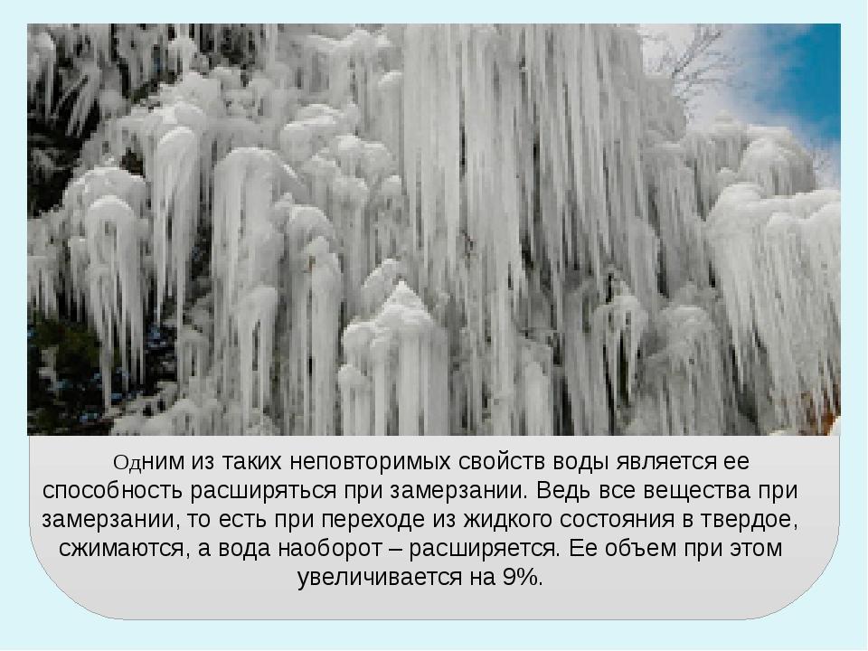 Одним из таких неповторимых свойств воды является ее способность расширяться...