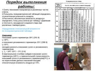 Порядок выполнения работы: Снять показания психрометра в различных частях кла