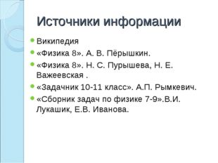 Источники информации Википедия «Физика 8». А. В. Пёрышкин. «Физика 8». Н. С.