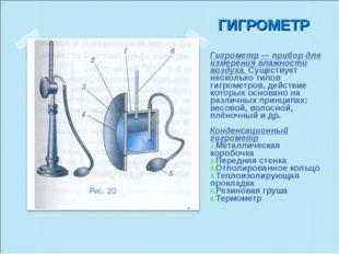 ГИГРОМЕТР Гигрометр — прибор для измерения влажности воздуха. Существует неск