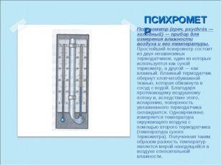 ПСИХРОМЕТР Психрометр (греч. psychrós — холодный) — прибор для измерения влаж