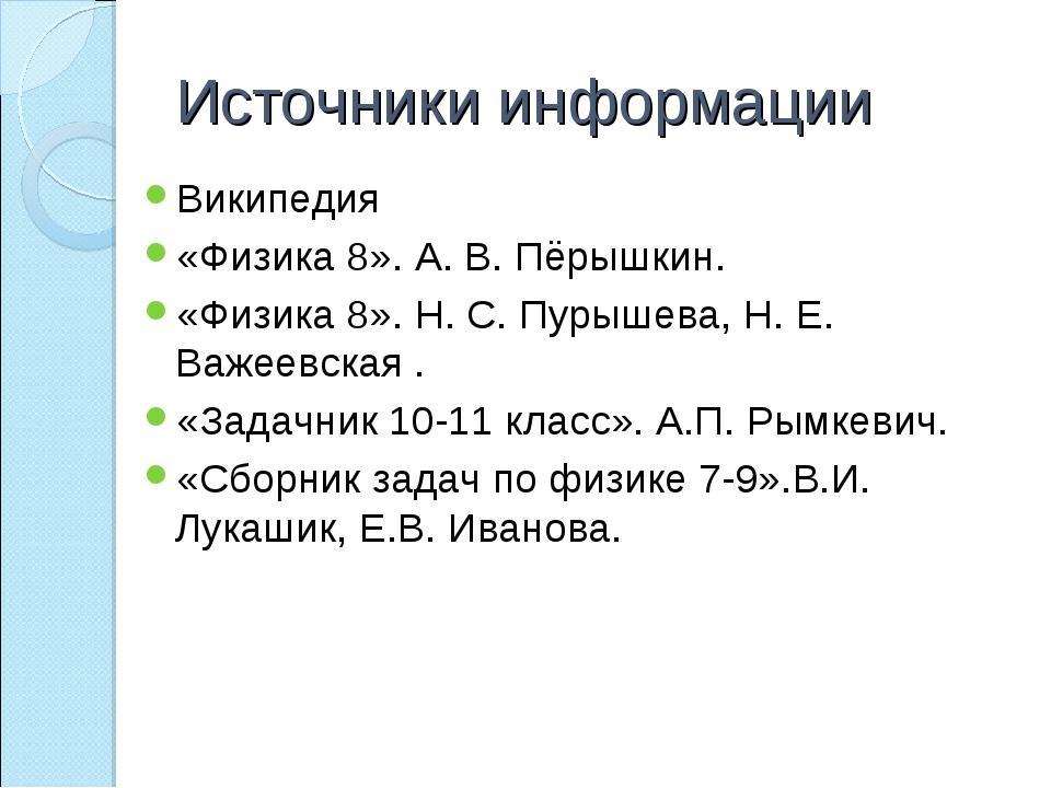 Источники информации Википедия «Физика 8». А. В. Пёрышкин. «Физика 8». Н. С....