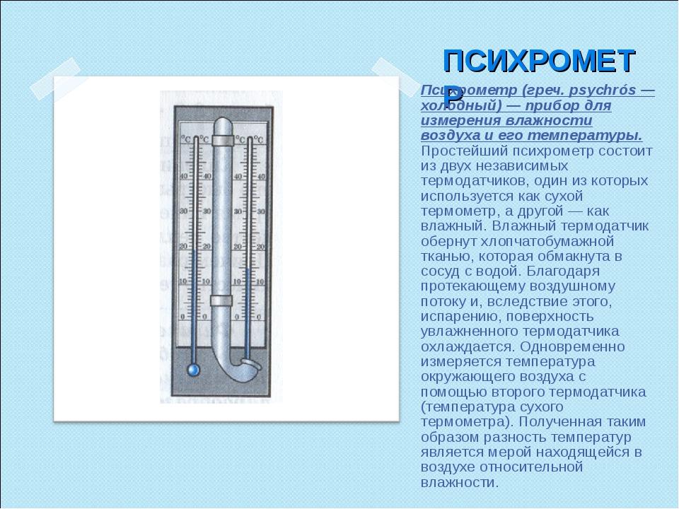 ПСИХРОМЕТР Психрометр (греч. psychrós — холодный) — прибор для измерения влаж...