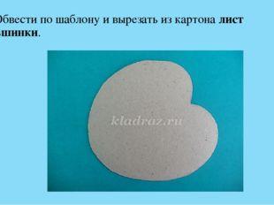 1. Обвести по шаблону и вырезать из картоналист кувшинки.