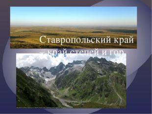 Ставропольский край – край степей и гор {