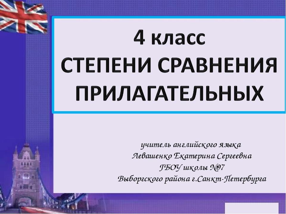 учитель английского языка Левашенко Екатерина Сергеевна ГБОУ школы №97 Выборг...