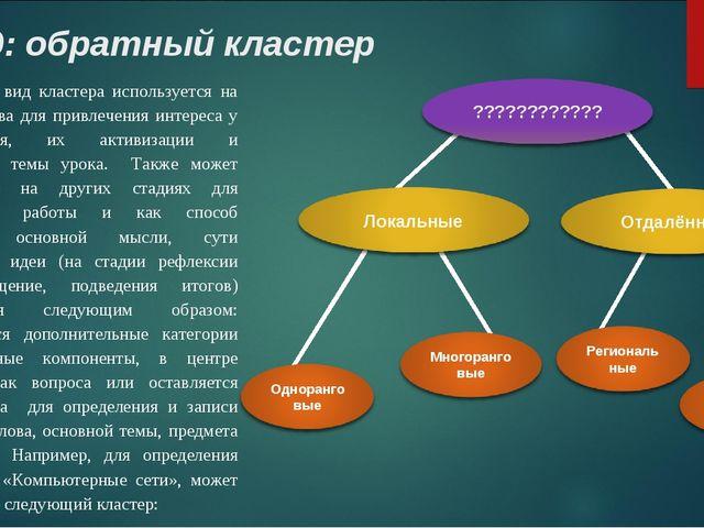 Вид: обратный кластер Данный вид кластера используется на стадии вызова для п...