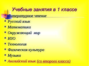 Учебные занятия в 1 классе Литературное чтение Русский язык Математика Окружа