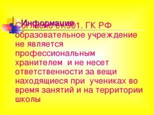 Информация Согласно ст.901. ГК РФ образовательное учреждение не является проф