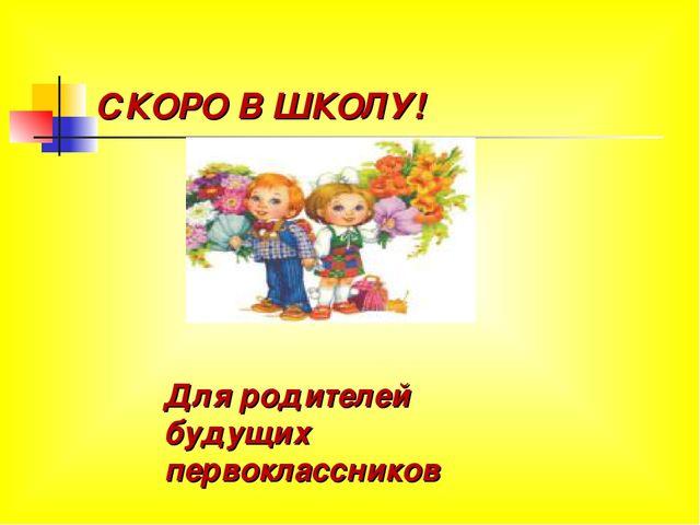 СКОРО В ШКОЛУ! Для родителей будущих первоклассников