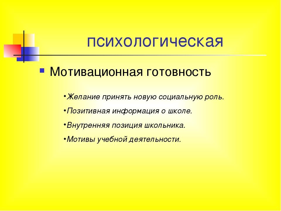 психологическая Мотивационная готовность Желание принять новую социальную рол...