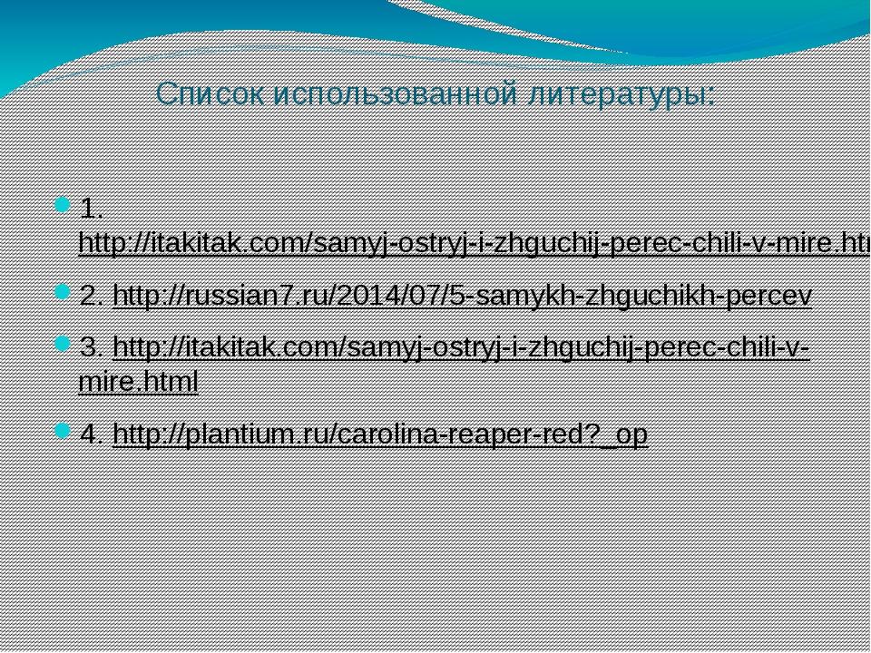 Список использованной литературы: 1. http://itakitak.com/samyj-ostryj-i-zhguc...