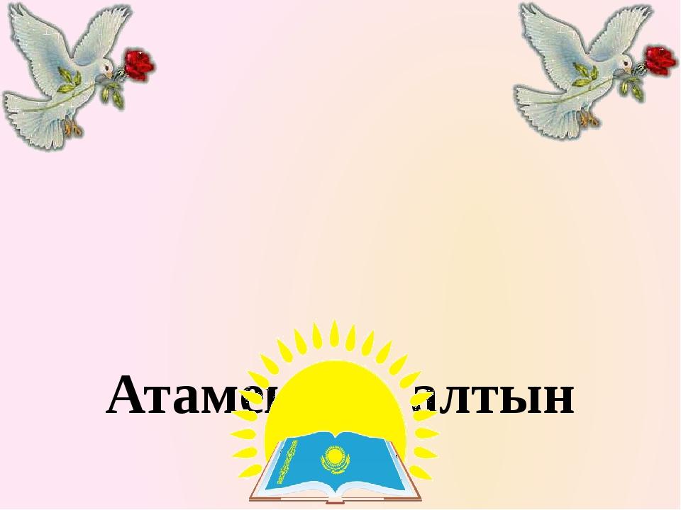 Атамекен – алтын бесік