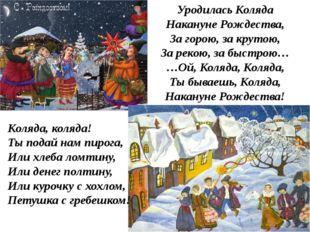 Уродилась Коляда Накануне Рождества, За горою, за крутою, За рекою, за быстро