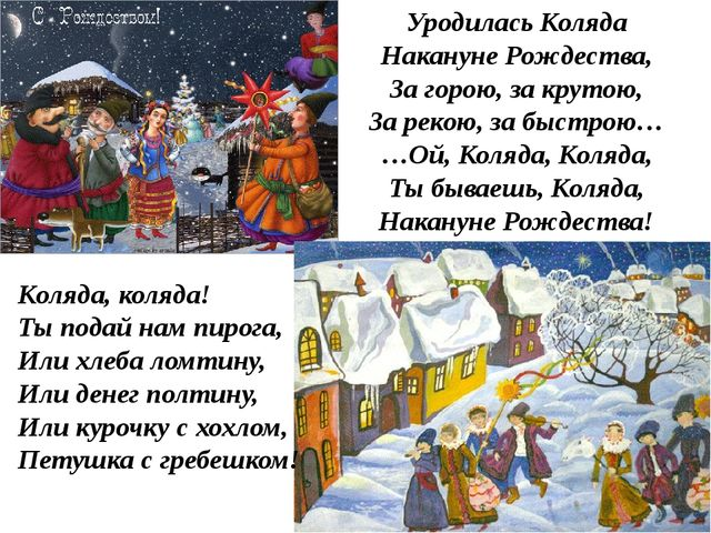Уродилась Коляда Накануне Рождества, За горою, за крутою, За рекою, за быстро...