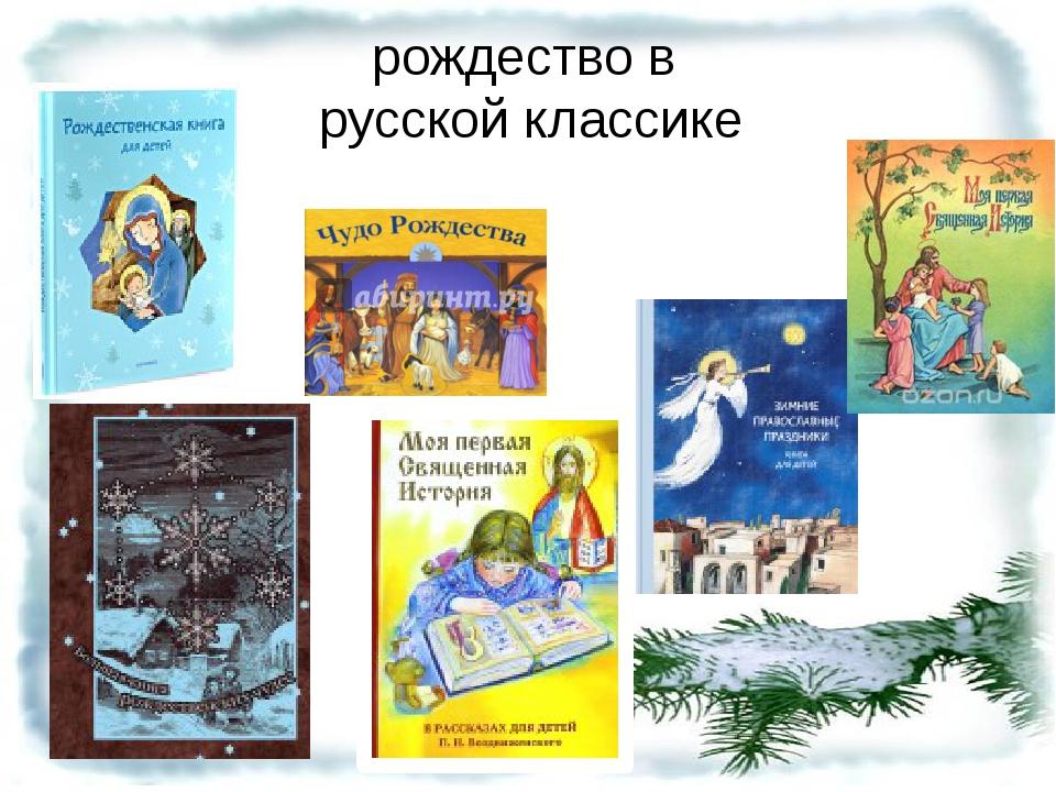 рождество в русской классике