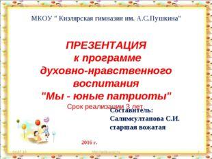 * http://aida.ucoz.ru * ПРЕЗЕНТАЦИЯ к программе духовно-нравственного воспита