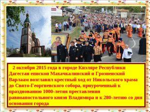 * http://aida.ucoz.ru * 2 октября 2015 года в городе Кизляре Республики Дагес