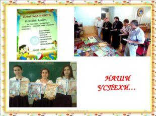 * http://aida.ucoz.ru * НАШИ УСПЕХИ… http://aida.ucoz.ru