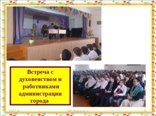 * http://aida.ucoz.ru * Встреча с духовенством и работниками администрации го
