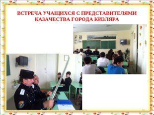 * http://aida.ucoz.ru * ВСТРЕЧА УЧАЩИХСЯ С ПРЕДСТАВИТЕЛЯМИ КАЗАЧЕСТВА ГОРОДА
