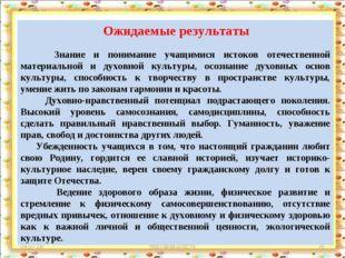 * http://aida.ucoz.ru * Ожидаемые результаты Знание и понимание учащимися ист