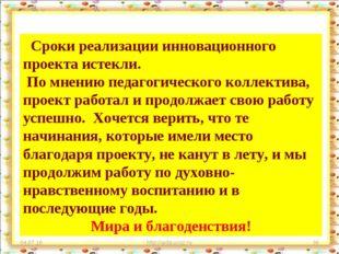 * http://aida.ucoz.ru * Сроки реализации инновационного проекта истекли. По м
