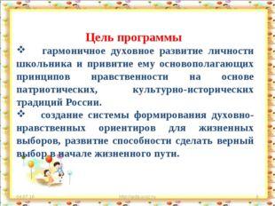 * http://aida.ucoz.ru * Цель программы гармоничное духовное развитие личности