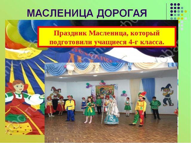Праздник Масленица, который подготовили учащиеся 4-г класса.