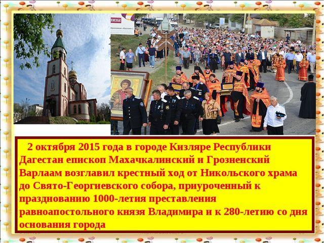 * http://aida.ucoz.ru * 2 октября 2015 года в городе Кизляре Республики Дагес...