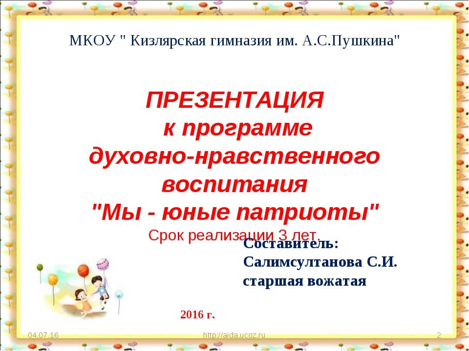 * http://aida.ucoz.ru * ПРЕЗЕНТАЦИЯ к программе духовно-нравственного воспита...