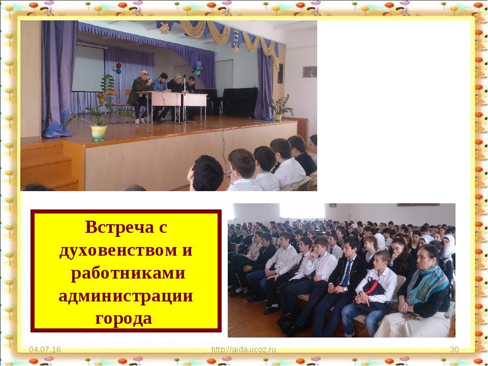 * http://aida.ucoz.ru * Встреча с духовенством и работниками администрации го...