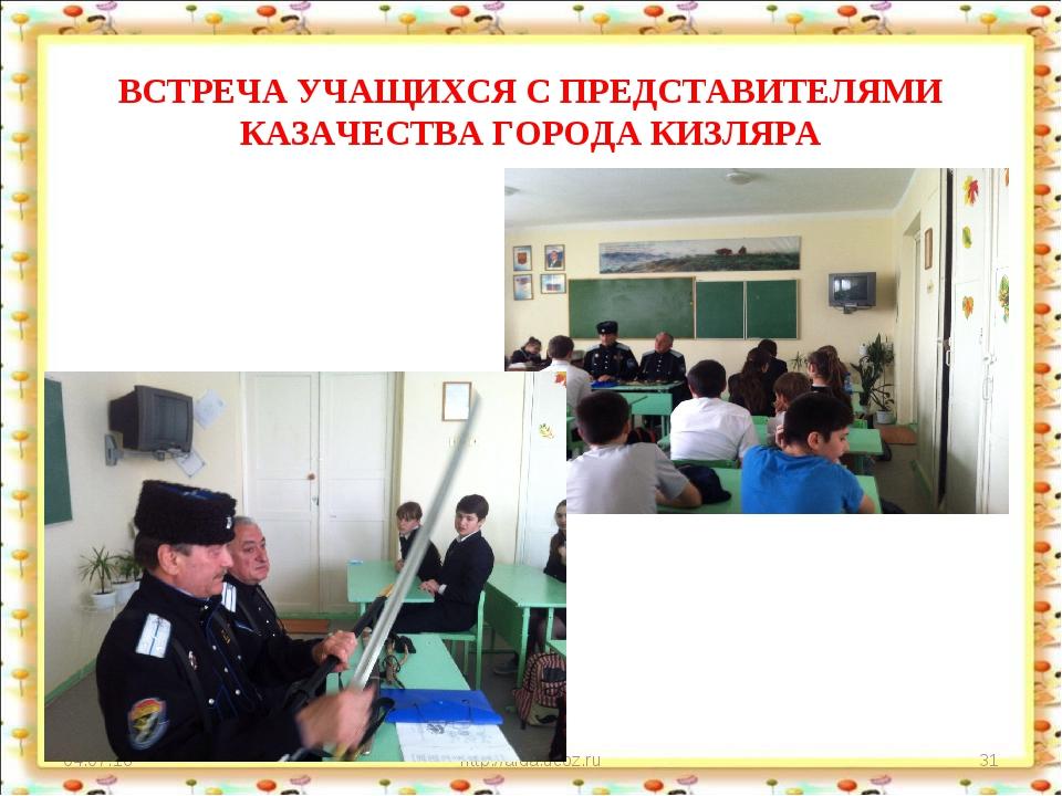 * http://aida.ucoz.ru * ВСТРЕЧА УЧАЩИХСЯ С ПРЕДСТАВИТЕЛЯМИ КАЗАЧЕСТВА ГОРОДА...
