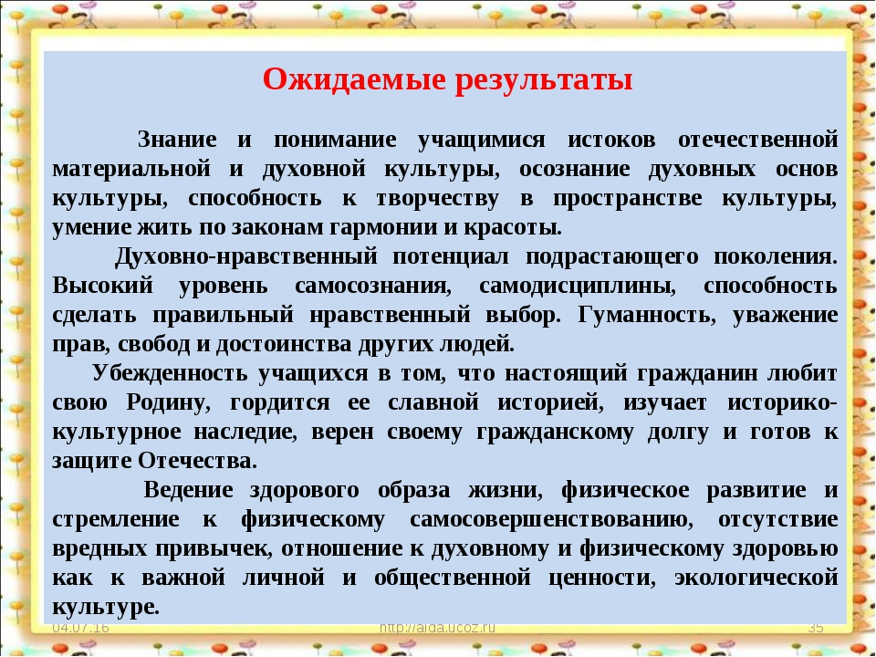 * http://aida.ucoz.ru * Ожидаемые результаты Знание и понимание учащимися ист...
