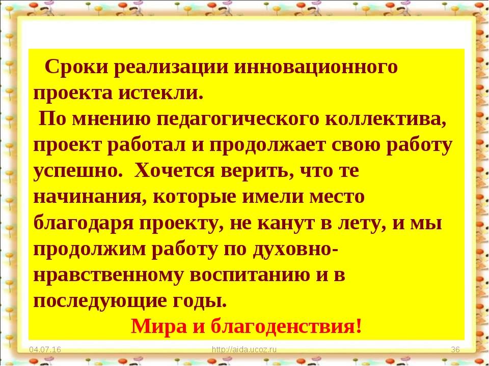 * http://aida.ucoz.ru * Сроки реализации инновационного проекта истекли. По м...