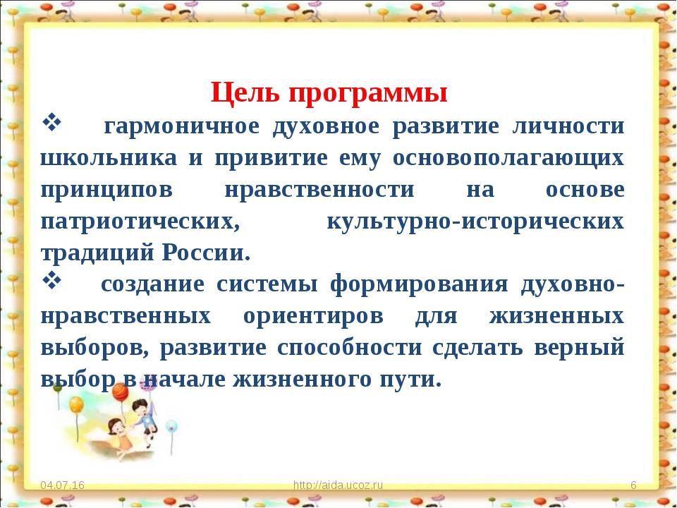 * http://aida.ucoz.ru * Цель программы гармоничное духовное развитие личности...