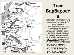 План Барбаросса 18 декабря 1940 года Гитлер подписал директиву №21, известную