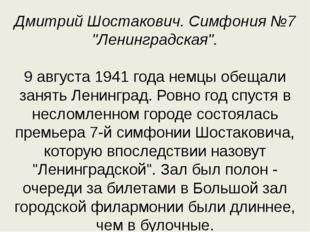 """Дмитрий Шостакович. Симфония №7 """"Ленинградская"""". 9 августа 1941 года немцы об"""