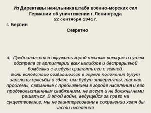 Из Директивы начальника штаба военно-морских сил Германии об уничтожении г. Л