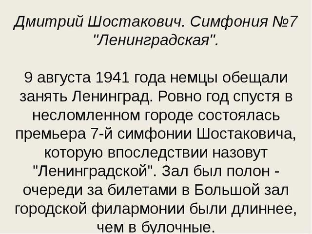 """Дмитрий Шостакович. Симфония №7 """"Ленинградская"""". 9 августа 1941 года немцы об..."""