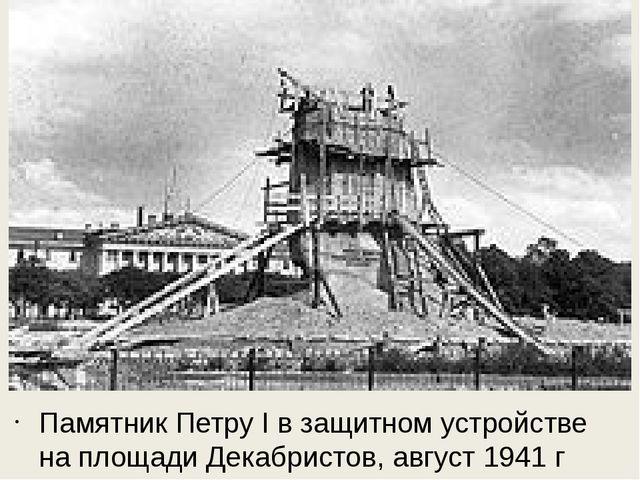 Памятник Петру I в защитном устройстве на площади Декабристов, август 1941г
