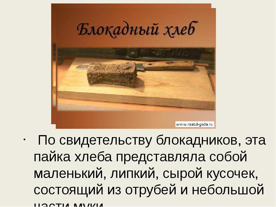 По свидетельству блокадников, эта пайка хлеба представляла собой маленький,...