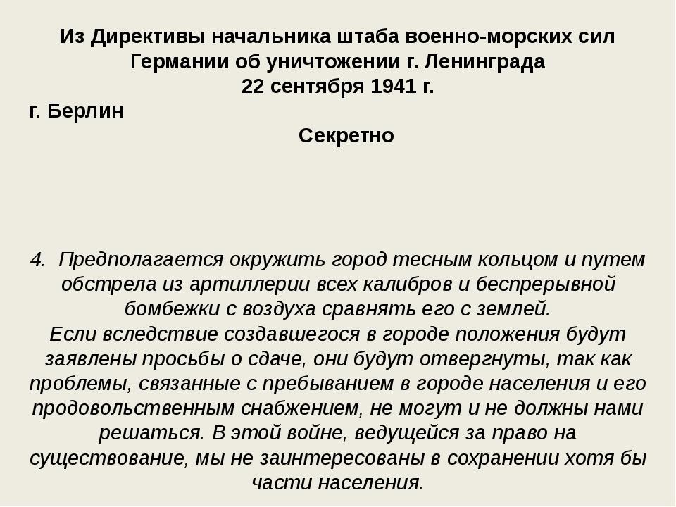 Из Директивы начальника штаба военно-морских сил Германии об уничтожении г. Л...