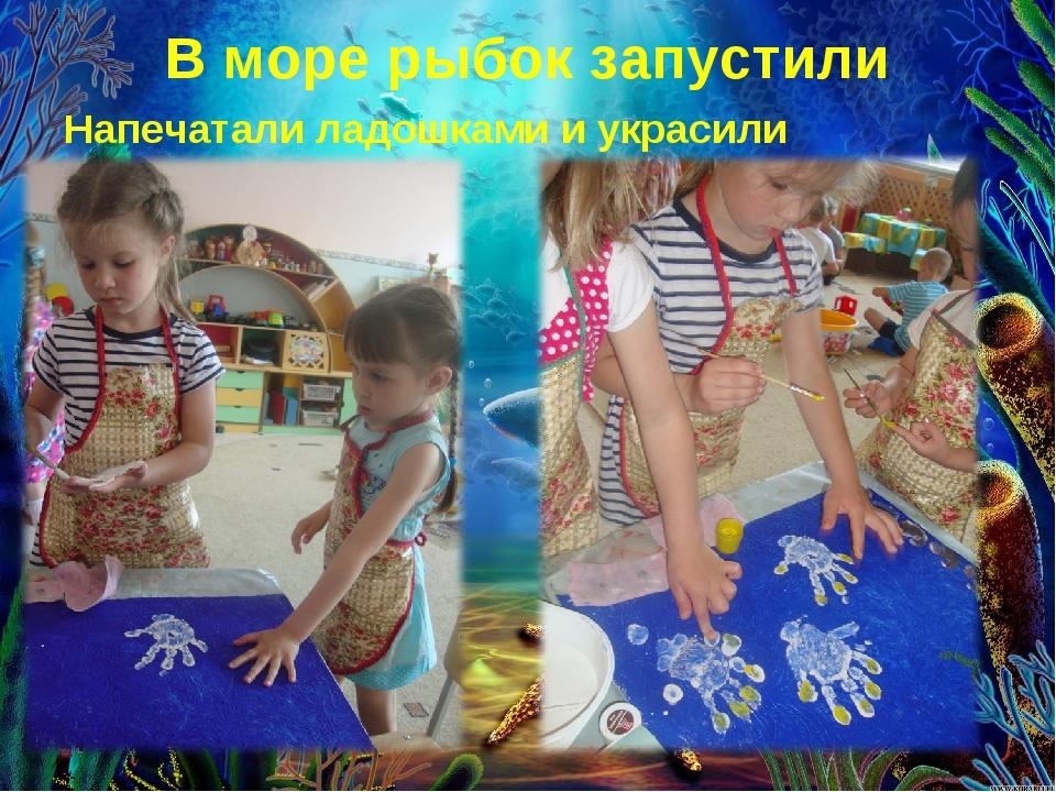 В море рыбок запустили Напечатали ладошками и украсили пальчиками