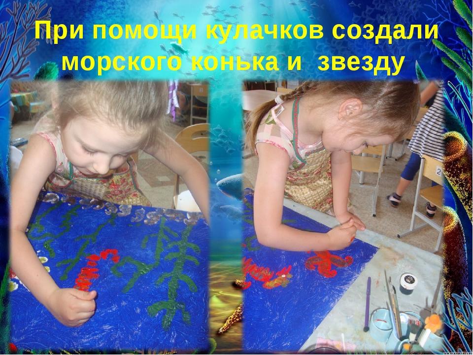 При помощи кулачков создали морского конька и звезду