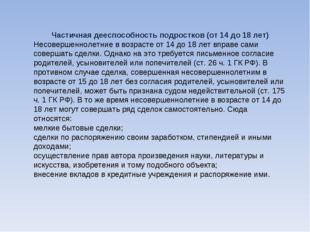 Частичная дееспособность подростков (от 14 до 18 лет) Несовершеннолетние в во