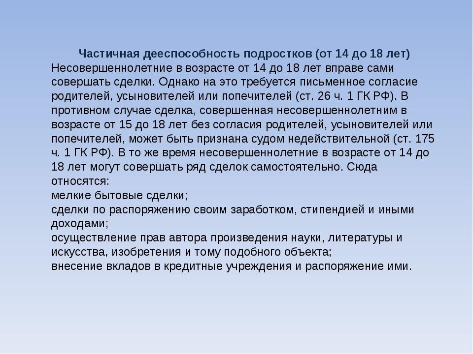 Частичная дееспособность подростков (от 14 до 18 лет) Несовершеннолетние в во...