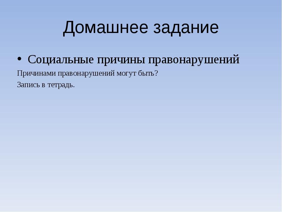 Домашнее задание Социальные причины правонарушений Причинами правонарушений м...